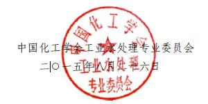 中国化工学会,工业水处理
